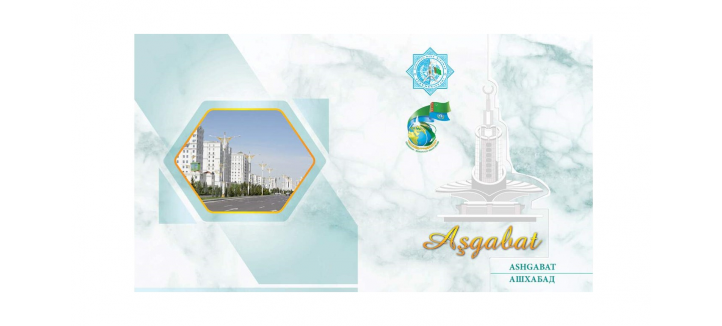 """THE PUBLICATION ENTITLED """"ASHGABAT"""" IS PUBLISHED IN HONOR OF THE 25TH ANNIVERSARY OF NEUTRALITY"""